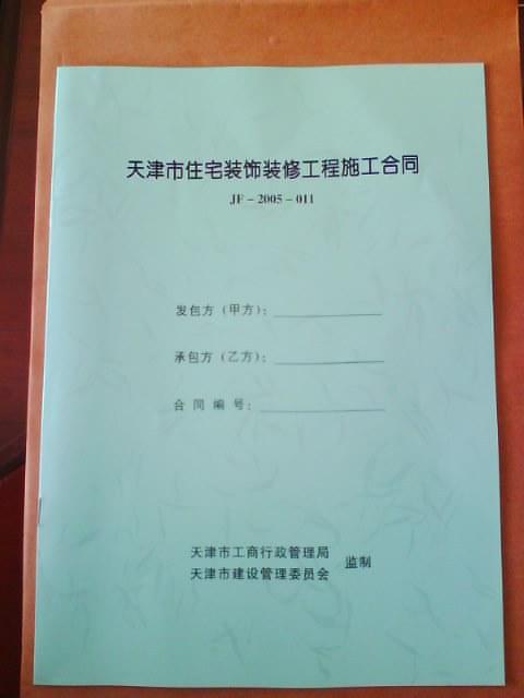 到 天津市住宅装饰装修工程施工合同高清图片