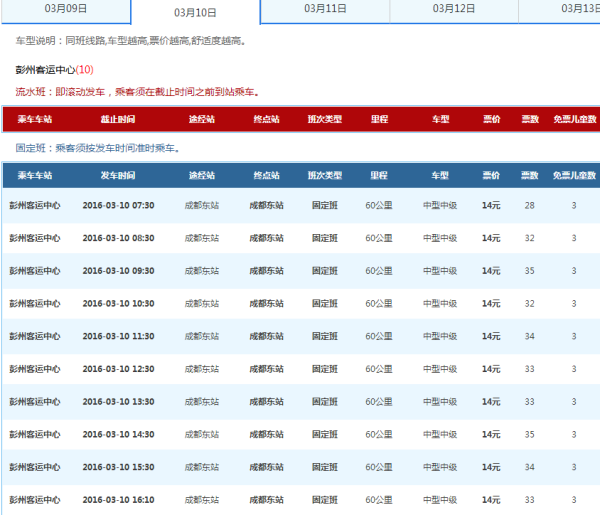 彭州到成都东站汽车时刻表高清图片