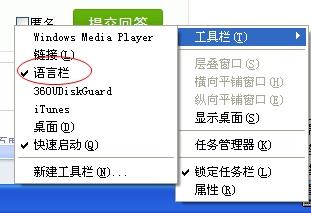 电脑屏幕底部右侧任务栏 不显示输入法的图标了 win7系统 双击ctfmom