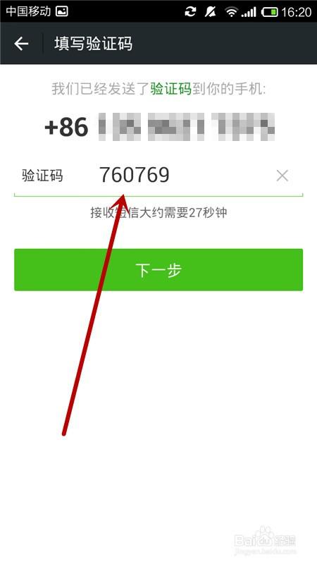 有没有办法不用手机号注册微信号?