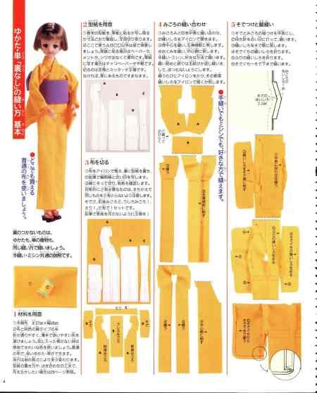 日本和服的由来