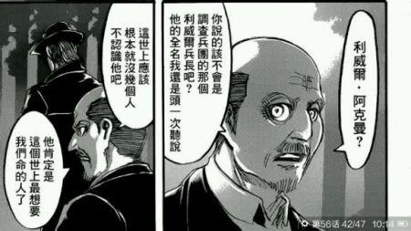 兵长x艾伦腐图漫画贴吧