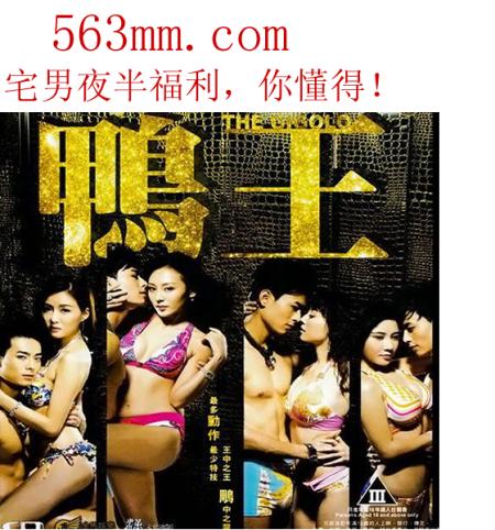 鸭王2电影完整版在线