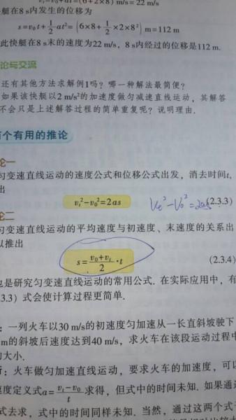加速度公式a