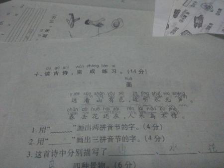 这首古诗哪些是两拼音节和三拼音节图片
