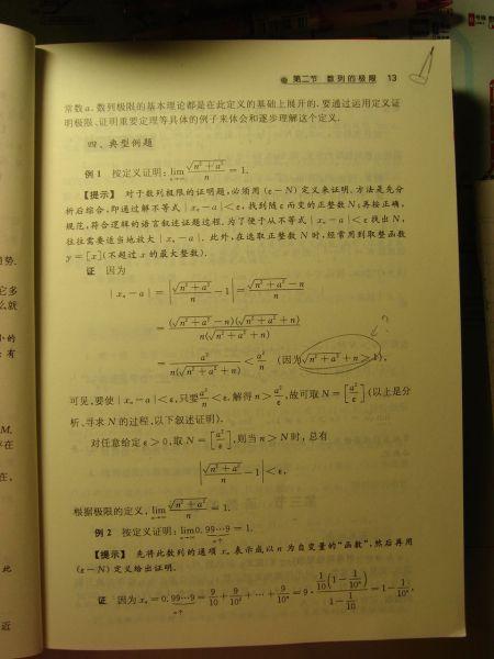 ?^_數列極限的證明