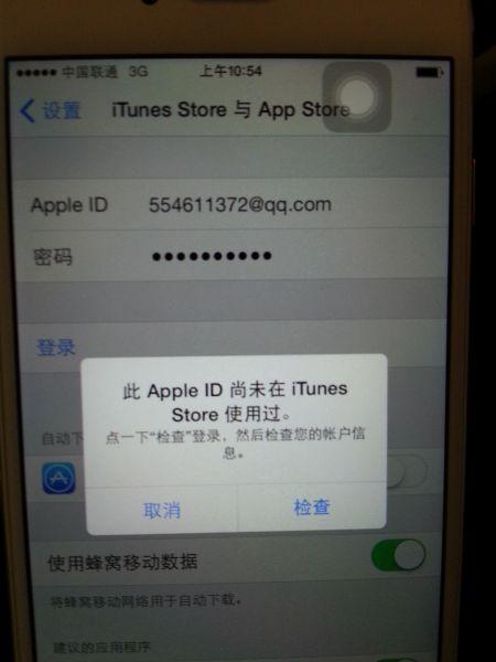 苹果手机注册了id怎么也下载不了东西