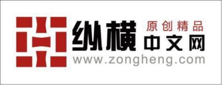 如何评价纵横中文网,起点网这类网站出来的作家的实力