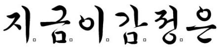 韩文字体_表情大全图片