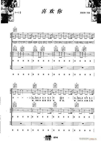 喜欢你钢琴单手简谱图片