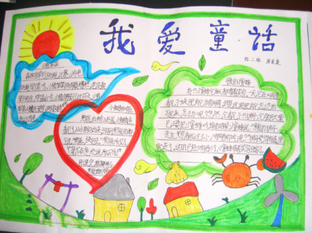 四年级手抄报囹�a�i)�aj_小学四年级童话手抄报