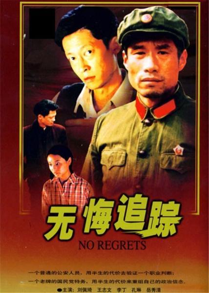 《无悔追踪》是1995年播出的一部谍战年代剧,由尹力执导,王志文,刘佩
