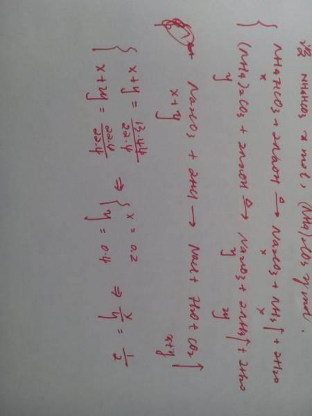 碳酸氢铵和盐酸_44l,碳酸根离子转化为二氧化碳 解题思路:可设碳酸氢铵和碳酸铵 的