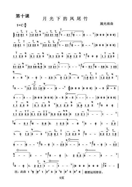 曲谱分享_梁祝降b调曲谱图片下载   故乡简谱--中国乐谱网 - cnscore.