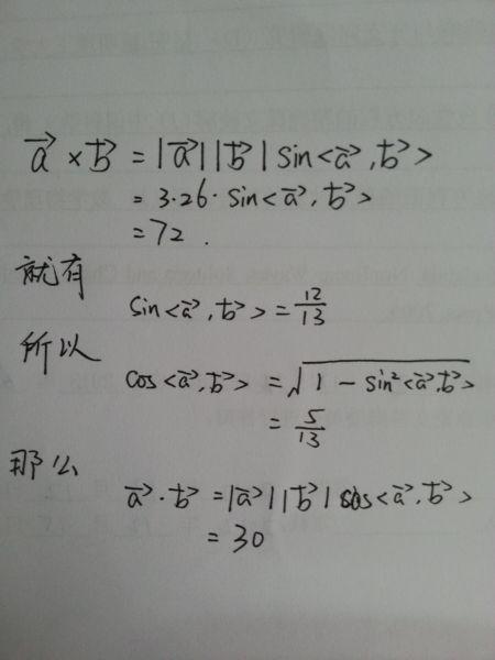 奥躘L��9/c�i&�l$zd�_己知a向量的模是3,b向量的模是26,a向量叉乘b向量=72