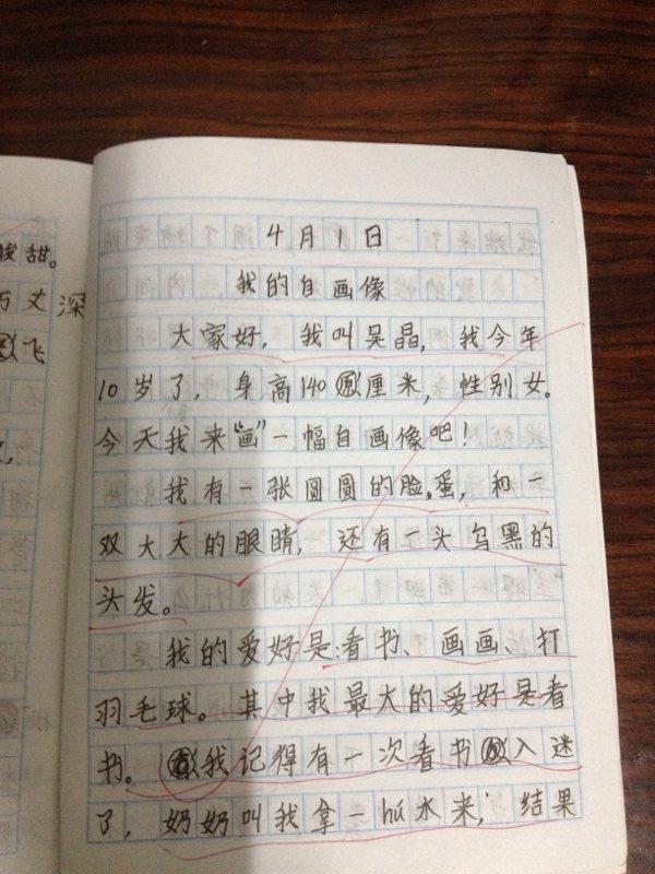 关于写人品质的作文_小学二年级作文150字:look at me