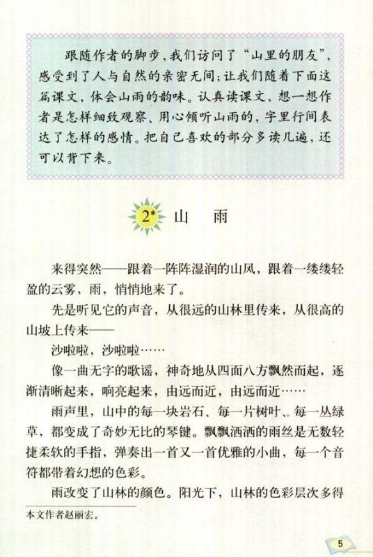 六年级上册语文《山雨》从( )和( )两个方面写雨中的景色图片