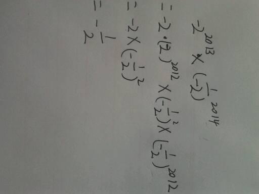 计算负二的2013次方乘以负二分之一的2014次方