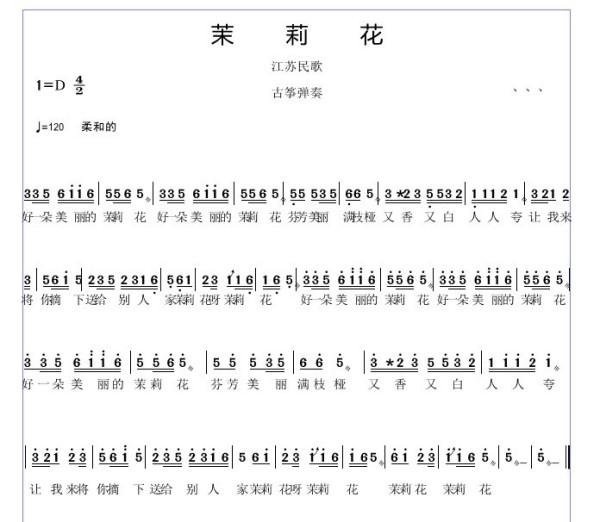 v54ix_简谱古筝_南山南古筝简谱_梁祝古筝简谱_小苹果古筝 .图片