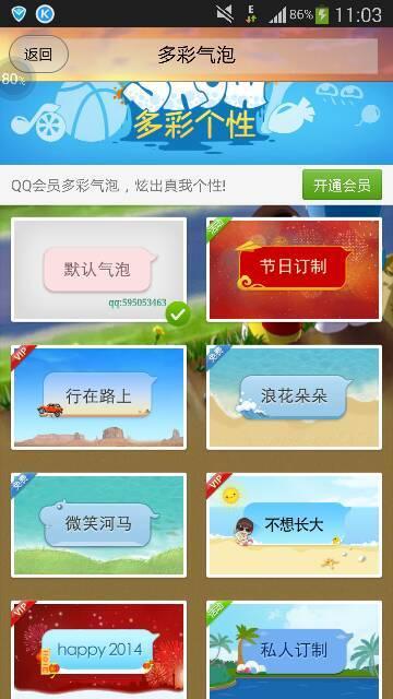 qq生日气泡分享展示图片